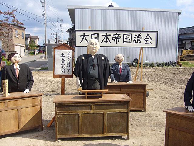 2009中田かかし祭: 政治の闘将 ...