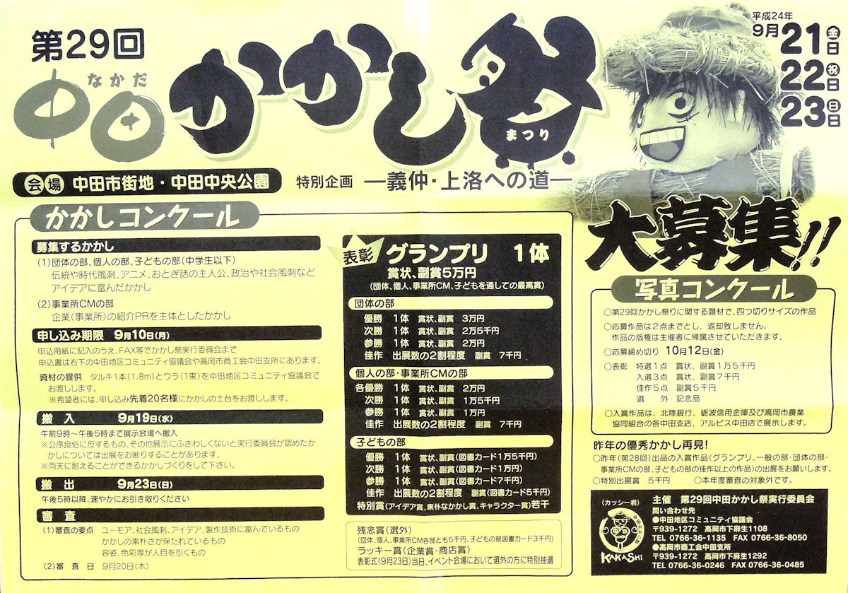 120902kakashiosyu