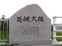 50726haitukiohashi